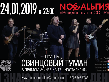"24 января группа ""Свинцовый Туман"" на телеканале ""Ностальгия"""