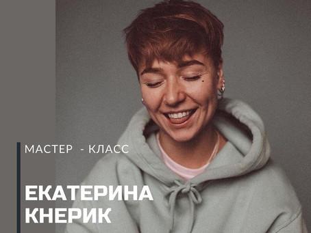 Мастер-класс Екатерины Кнерик