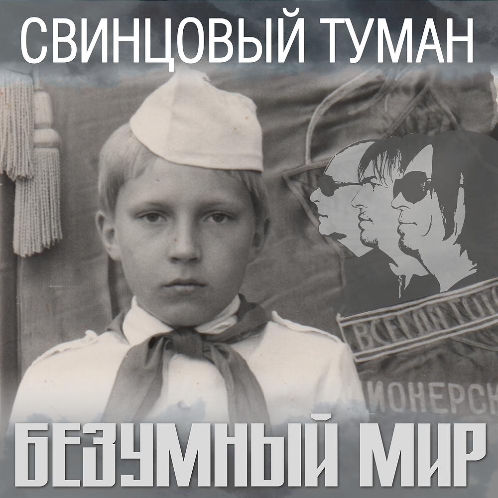 """Группа """"Свинцовый Туман"""". Сингл """"Безумный Мир""""."""