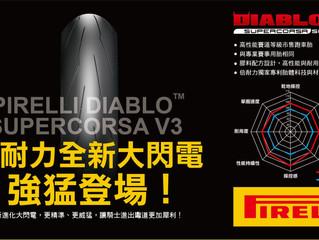 Pirelli 最新推出的Diablo Supercorsa V3 ️