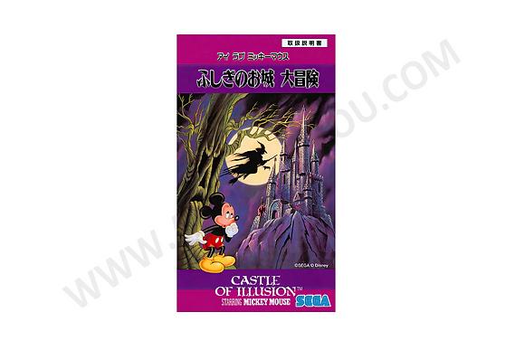 Manual Castle of Illusion Mega Drive JP