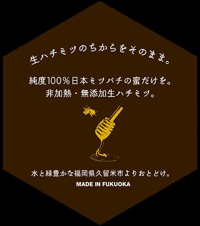 非加熱・無添加の生ハチミツ通販「貴和蜜」通販