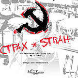 STRAH*CTPAX for multipercussion  and CD