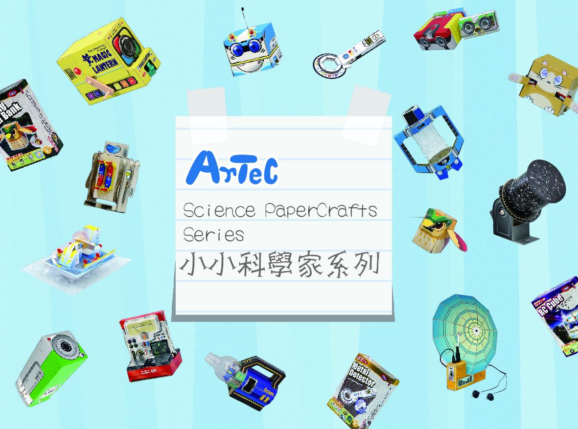 日本Artec 小小科學定系列