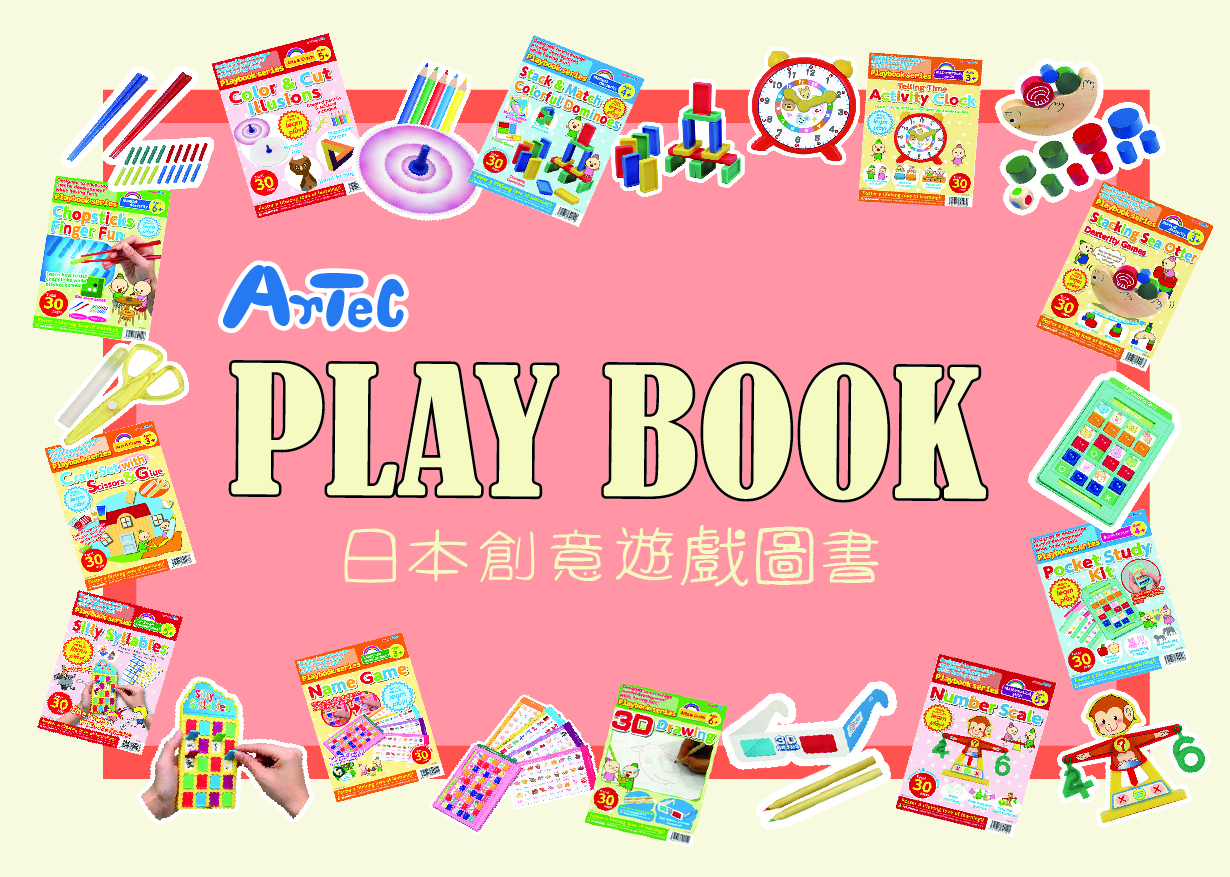 日本Artec PLAYBOOK