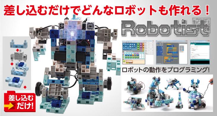 robotist_slyde.jpg