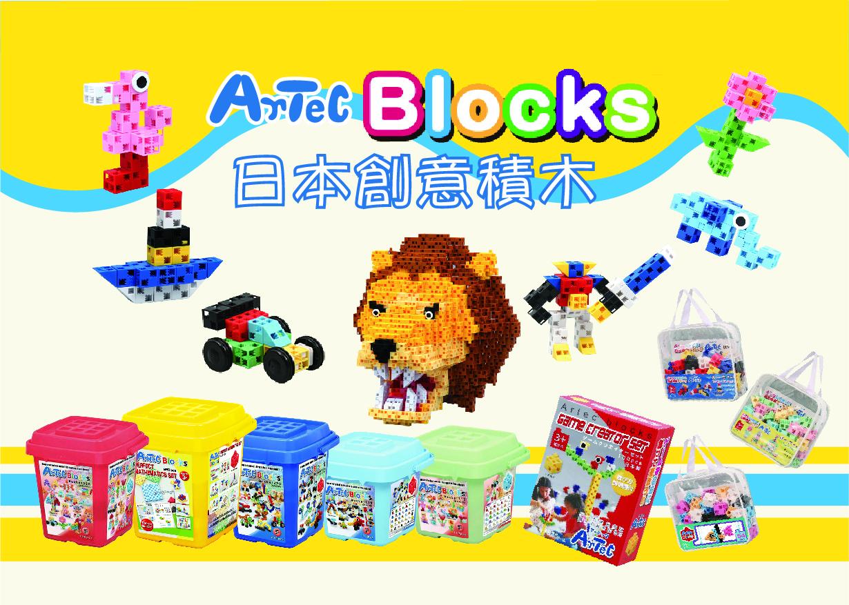 Artec Blocks日本創意積木