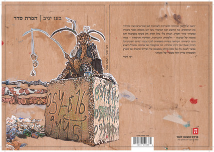 Disorderly conduct /BoaZ Yaniv,poetry book cover,2012