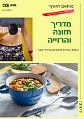 מדריך תזונה וכושר לחיזוק וחיטוב.png