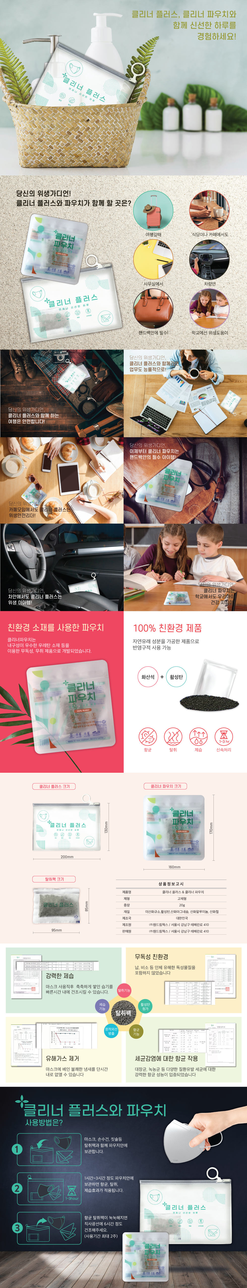 Cleaner-Plus-&-Pouch_KOR.png