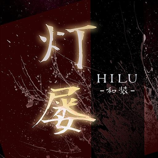 HILU-和装-