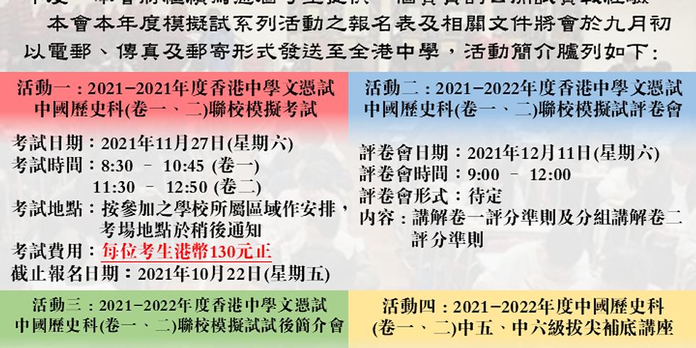 2021-2022年度「香港中學文憑試中國歷史科(卷一、二)聯校模擬考試」