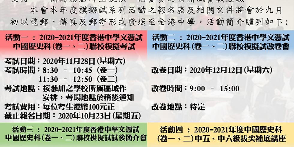 2020-2021年度「香港中學文憑試中國歷史科(卷一、二)聯校模擬考試」系列活動