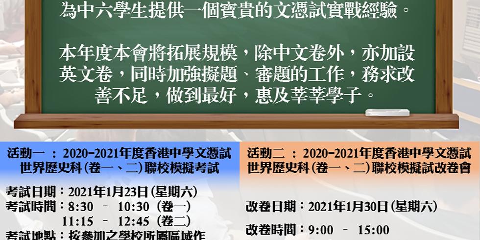 2020-2021年度「香港中學文憑試世界歷史科(卷一、二)聯校模擬考試」系列活動