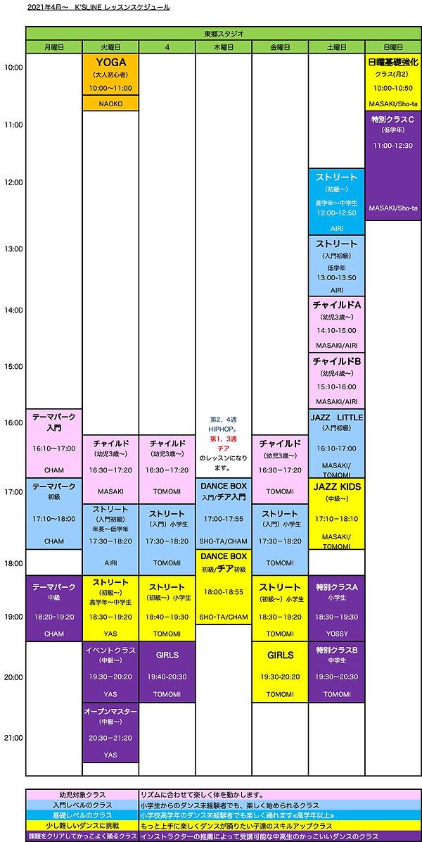 東郷スケ図1.jpg