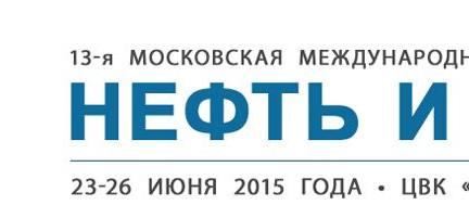 13-я Московская международная выставка «НЕФТЬ И ГАЗ» / MIOGE 2015