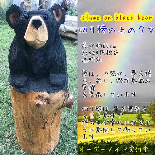 切り株の上のクマ