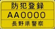 長野 防犯登録 自転車