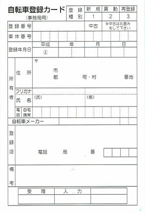 長野 自転車 防犯登録 カード