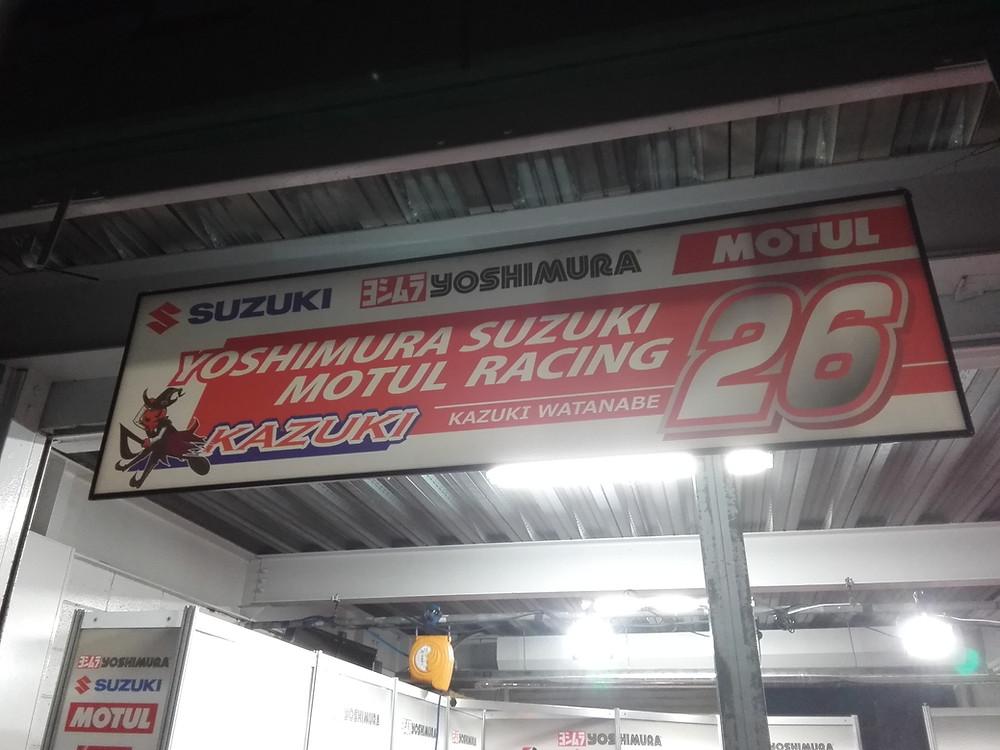 長野市 オートバイ MFJ レース ヨシムラジャパン