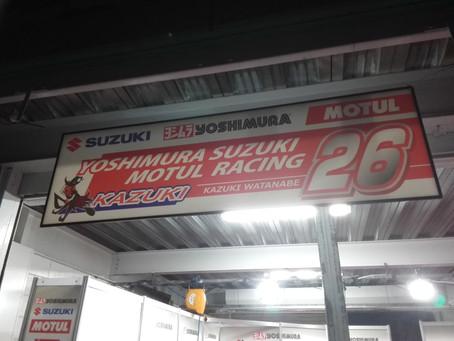 全日本ロードレース選手権 Rd.4菅生