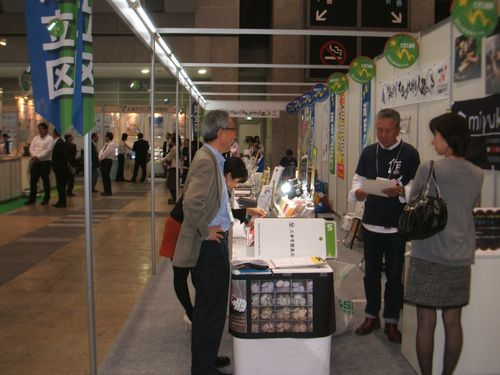 産業交流展2013