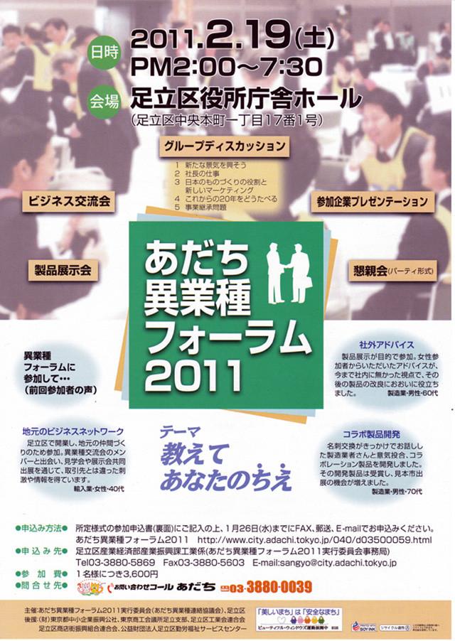 あだち異業種フォーラム2011