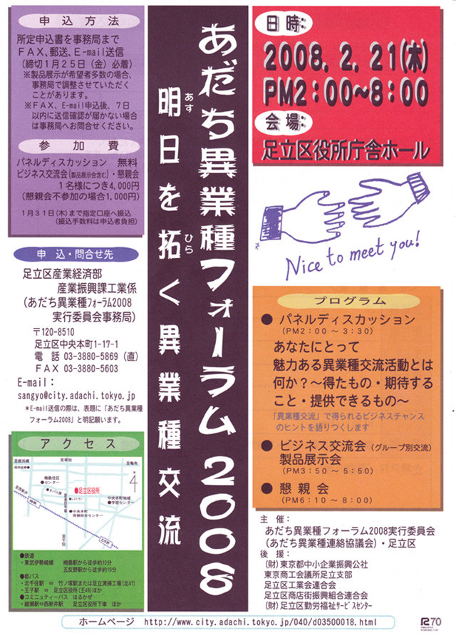 あだち異業種フォーラム2008