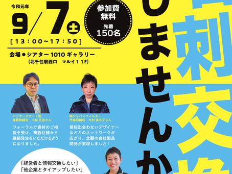 第19回異業種フォーラム2019 in あだち