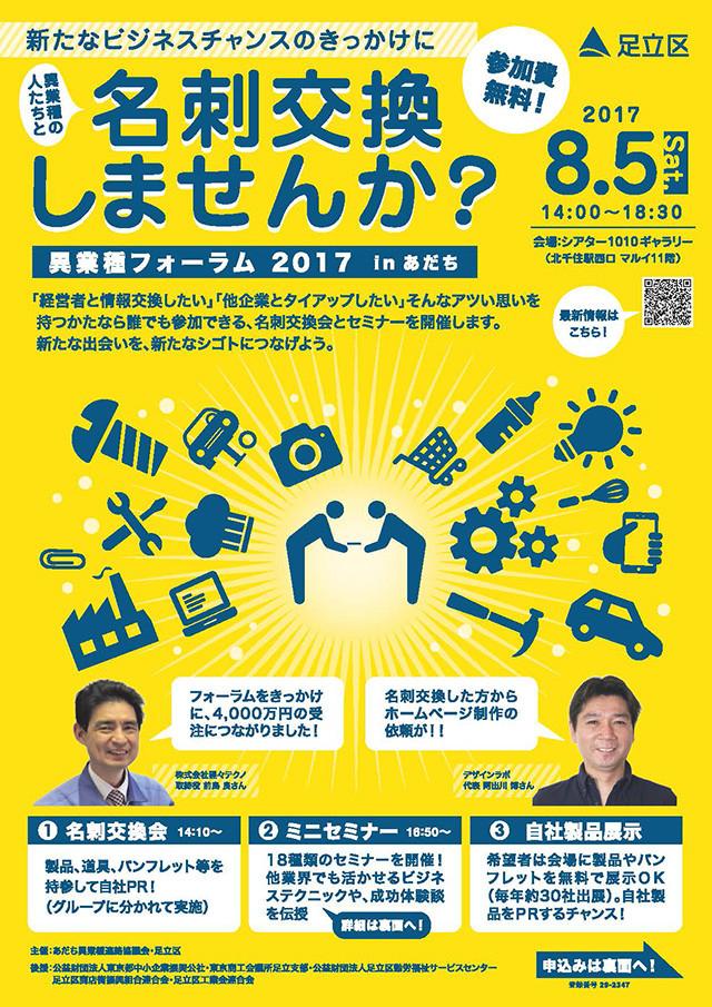 異業種フォーラム2017 in あだち