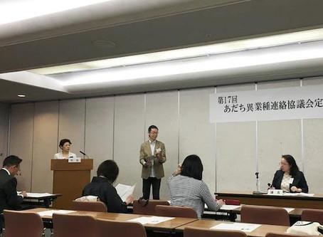 第17回あだち異業種連絡協議会定期総会