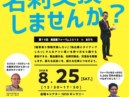 第19回異業種フォーラム2018 in あだち