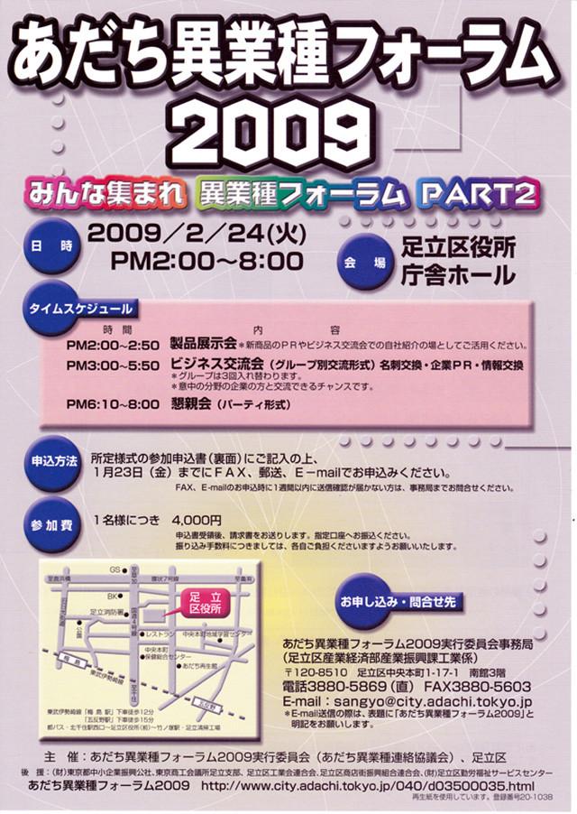 あだち異業種フォーラム2009