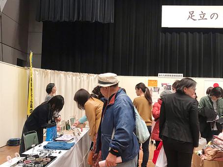「足立のものづくり展あだち地場工業展フェア」に出展しました。