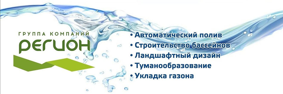 Автополив-Тольятти Поливрегион