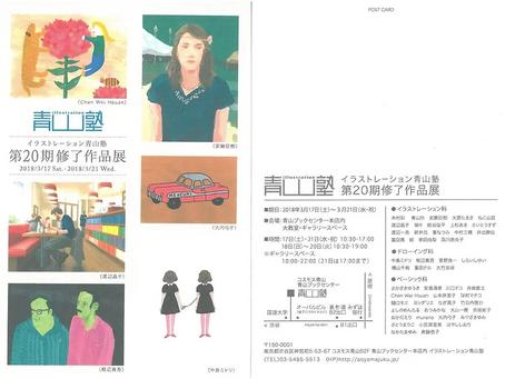 2018青山塾「修了展」で2作品を展示します