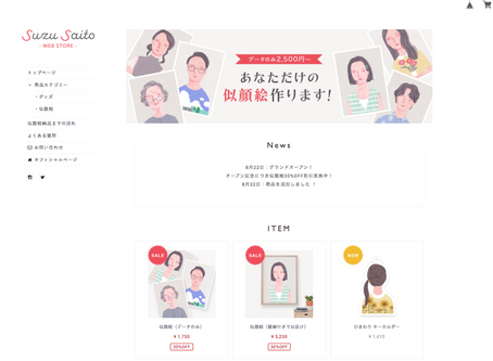 WEB STORE オープン!