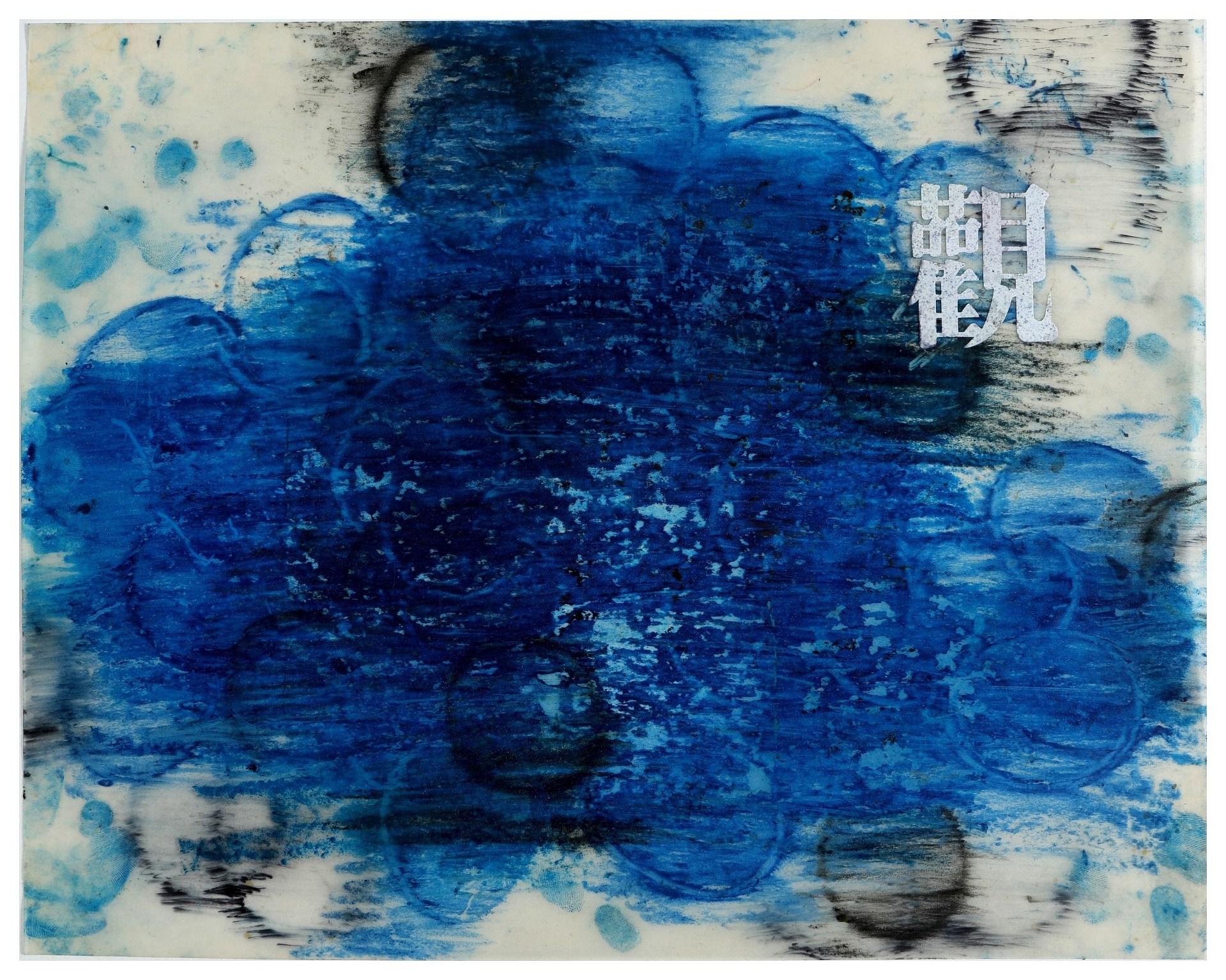 淨化之夜 Transfigured Night 2002 油彩、畫紙 28cm x 35cm