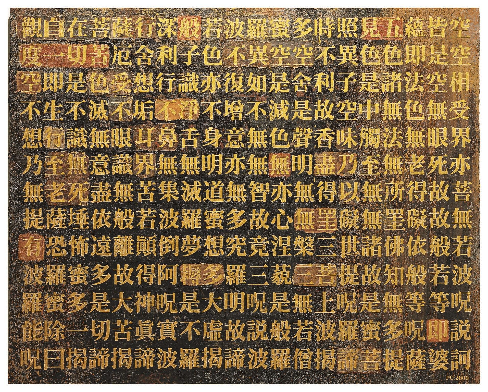 心經 The Heart Sutra 00-08 2000 油彩、畫布 122cm x 152cm