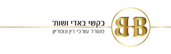 לוגו לאתר עברית.jpg