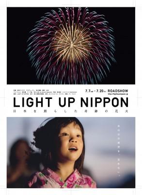 ilght_up_nippon