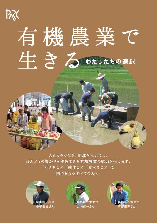 organic_farming