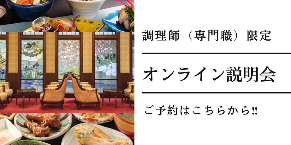 オンライン説明会(調理職)