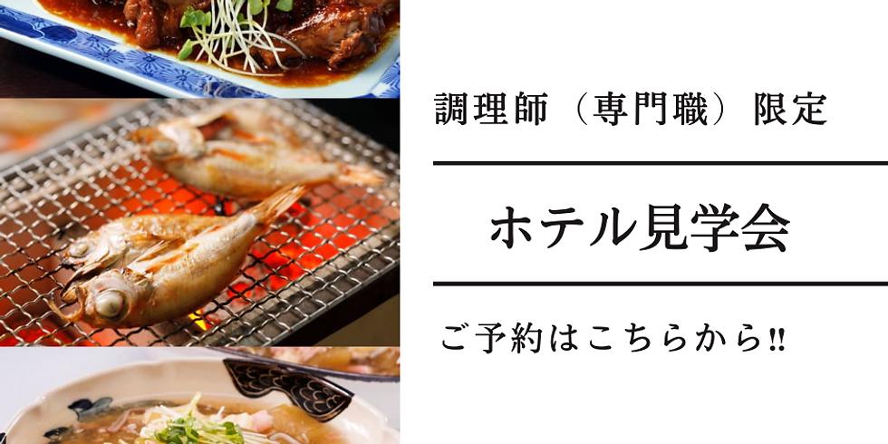 ホテル見学会(調理職)
