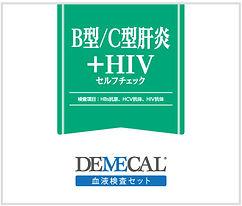 9.BÅ{CÅ{HIV(ê≥ñÅj.jpg