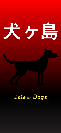 Isle of Dogs Poster.png