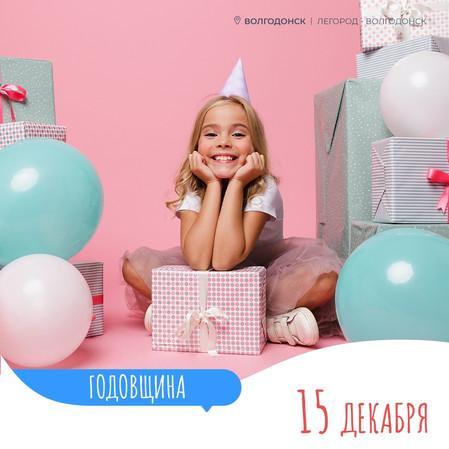 5 декабря Легород - Волгодонск отмечает День рождения! Ему исполняется 1 год!
