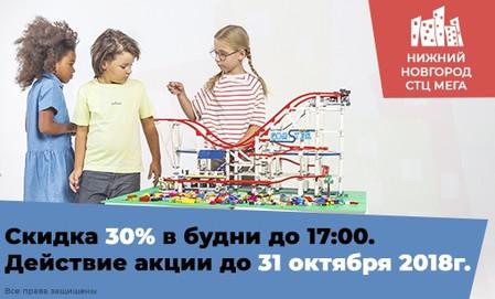 Скидка 30% в Легород - МЕГА Нижний Новгород.