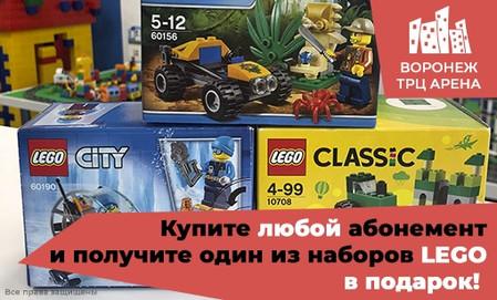 Купи абонемент в Легород - Арена Воронеж и получи набор LEGO в подарок!