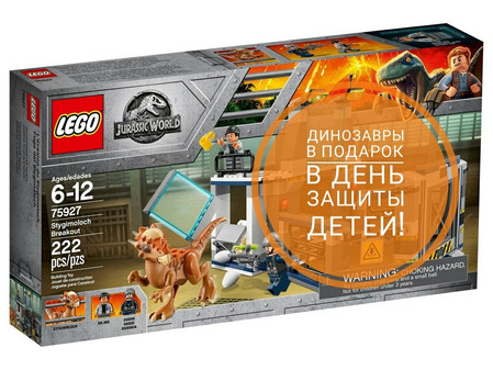 Забери LEGO Jurassic World 75927 бесплатно!